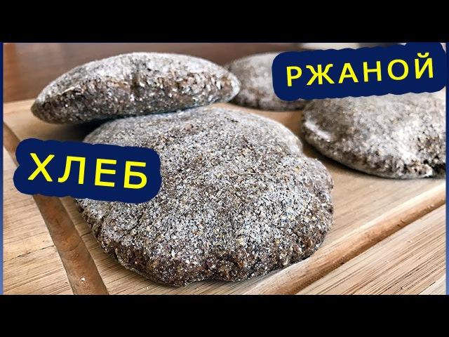 РЖАНОЙ ХЛЕБ / ПОЛЕЗНЫЙ без яиц дрожжей / БЕЗ ЗАМОРОЧЕК в духовке выпекаем лепешки