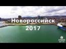 Ассоциация Застройщиков   Обзор Новороссийска 2017   Новороссийск город для жизни   Черное море