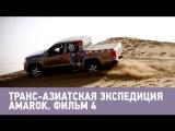 Транс-азиатская экспедиция Amarok. Фильм 4