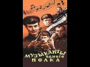 Музыканты одного полка 1965
