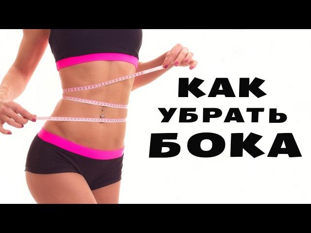 Как убрать бока || Упражнения для тонкой талии