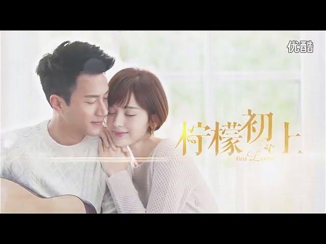HD Trailer 《柠檬初上》片花 First Love 2016年刘恺威、古力娜扎主演电视剧