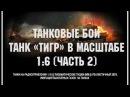 """Танк """"Тигр"""" в масштабе 1:6 ( часть 2)"""