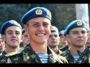 ВДВ Украины. Закаленные в боях