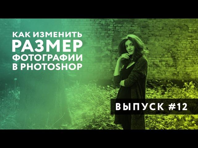 Как изменить размер фотографии в Photoshop