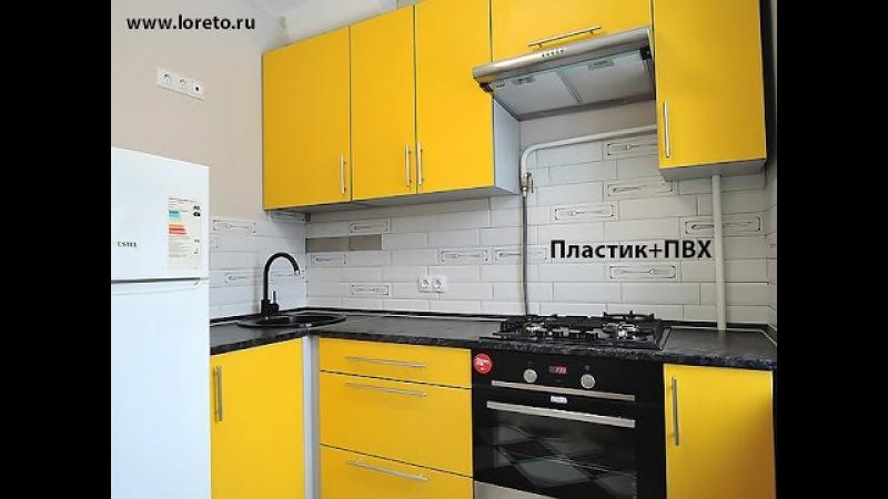 Дизайн кухни в хрущевке 4 5 и 6 кв м с холодильником фото и идеи обустройства