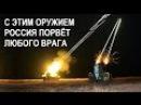 СЮРПРИЗЫ ДЯДИ ВОВЫ ТРАМП ИСПАРИТСЯ ДАЖЕ НЕ ЗАМЕТИВ Русский Милитарист №41 война новости оружие
