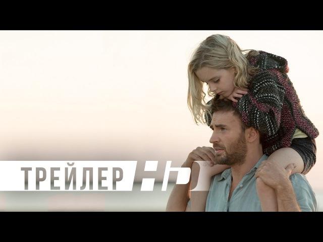 Одаренная | Официальный трейлер | HD