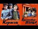 ☀ Кортик 1973 1974 Бронзовая птица Исторический, Приключения, Семейный, Советский фильм