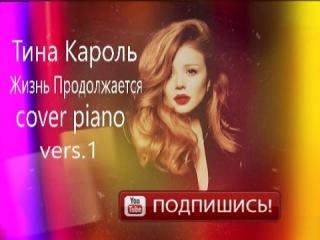 Тина Кароль Жизнь продолжается cover piano version 1 by Tereshchenko Michael