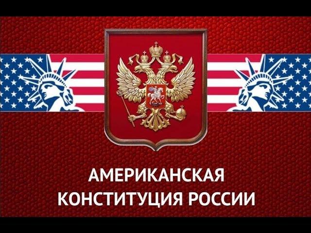 Как оккупанты писали конституцию РФ для граждан СССР РФ РЕН 2016