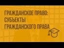 49. Гражданское право субъекты гражданского права.