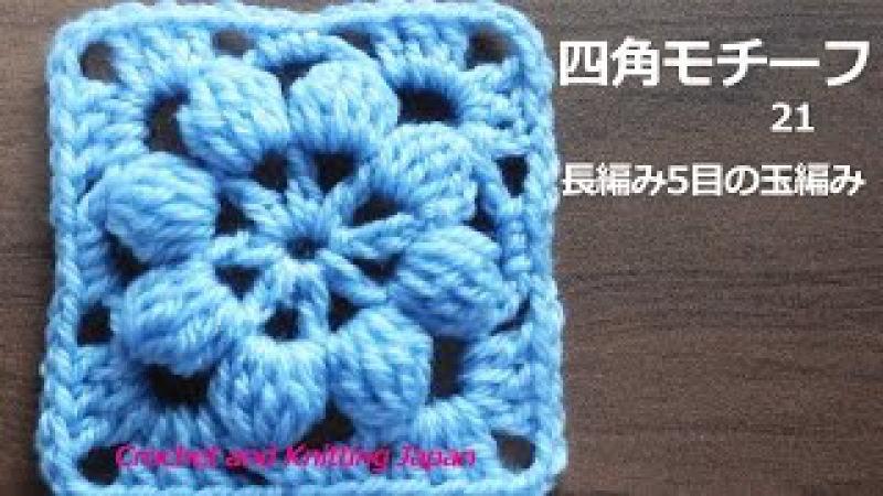 四角モチーフ21 かぎ針編み 長編み5目の玉編み How to Crochet Square Motif