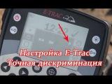 Обучаем и настраиваем E-Trac. Точная маска дискриминации. Учебный фильм 5.