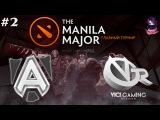 Alliance vs VG.R #2 The Manila Major Lan Finals Group C Dota 2