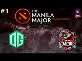 OG vs Team Empire #1 The Manila Major Lan Finals Group A Dota 2