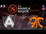 Alliance vs Fnatic #3 The Manila Major Lan Finals Group C Dota 2