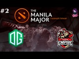 OG vs Team Empire #2 The Manila Major Lan Finals Group A Dota 2