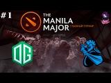 OG vs NewBee #1 The Manila Major Lan Finals Group A Dota 2