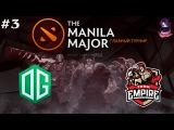 OG vs Team Empire #3 The Manila Major Lan Finals Group A Dota 2