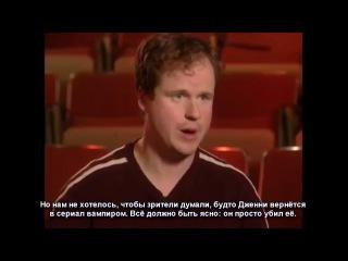 Buffy the Vampire Slayer - Joss Whedon on -Passion (рус. субтитры)