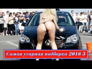 Самая угарная подборка 2016 3 / ЭПИЧЕСКИЕ ИДИОТЫ НА ДОРОГАХ / АВТО-ЖЕСТЬ