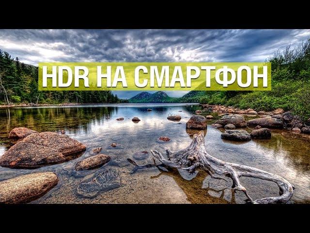 Как делать ЭФФЕКТНЫЕ HDR снимки на смартфон - Школа мобильной фотографии » Freewka.com - Смотреть онлайн в хорощем качестве