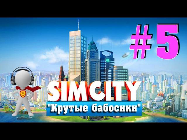 SimCity 5 КРУТЫЕ БАБОСИКИ