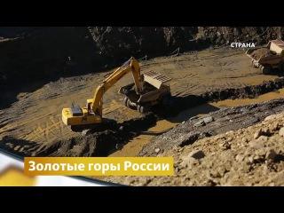 Золото России | Бизнес | Телеканал Страна