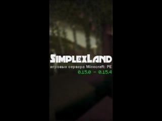 Как бесплатно получить админку на сервере мкпе SimplexLand