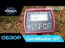 Экспресс-Обзор White's CoinMaster GT / Возможности и настройки металлоискателя
