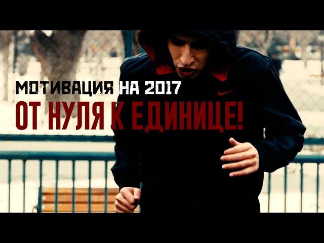 Сильное Мотивационное видео! - От Нуля к Единице / Личностное Развитие 2017