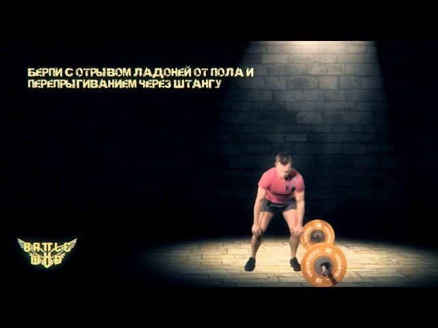 Упражнение кроссфит: берпи с отрывом ладоней от пола и перепрыгиванием через шт ... eghf;ytybt rhjccabn: ,thgb c jnhsdjv kfljytq