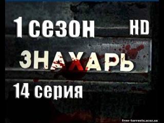 Знахарь 1 сезон 14 серия HD