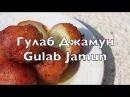 ГУЛАБ ДЖАМУН рецепт ✪ Индийская кухня ✪ Молочные Шарики в Розовом Сиропе ✪ Кулинария✪Гулабджамуны