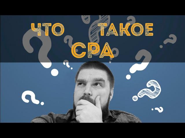 Что такое CPA и как на этом заработать? CPA сети и заработок в них. CPA для новичков.