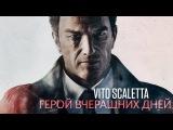 Mafia III   Вито Скалетта, герой вчерашних дней   Лейтенант - профиль персонажа
