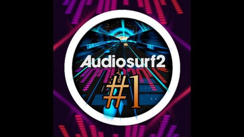 Audiosurf - Серебряный серфер
