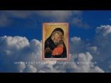 Молитва Богородице Величание Песнопение