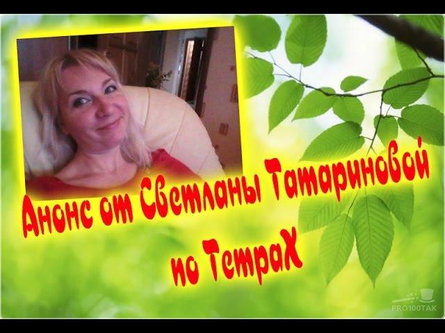 Анонс от Светланы Татариновой по ТетраХ