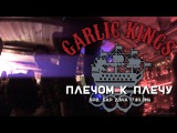 Garlic Kings - Плечом К Плечу (live@Datscha bar St.Petersburg. 2016.03.17)