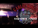 Garlic Kings - Плечом к плечу (live @ Datscha, St.Petersburg, 17.03.2016)