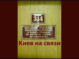 314 кабинет - Киев на связи