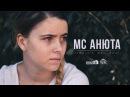 MC Анюта - Осталось так мало