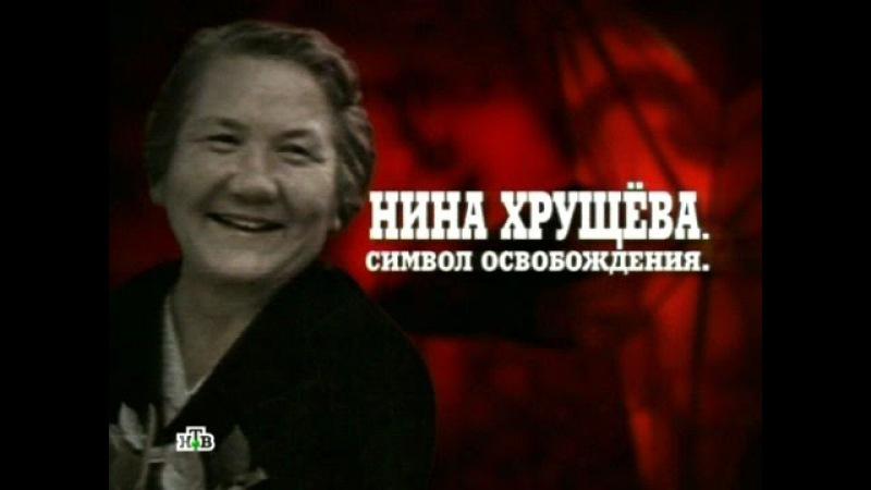 Кремлевские жены . Нина Хрущева