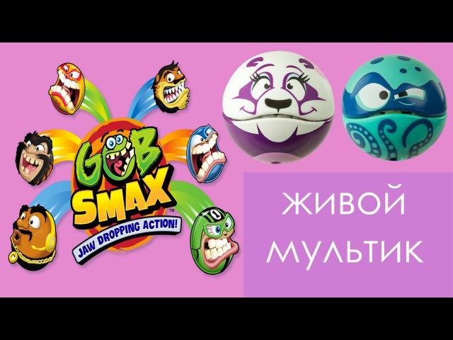 Живой мультик для детей Первая серия Гобсмакс игрушки