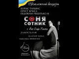 Соня Сотник - ArtCafe Fiesta (Краматорск 25.08.2016)