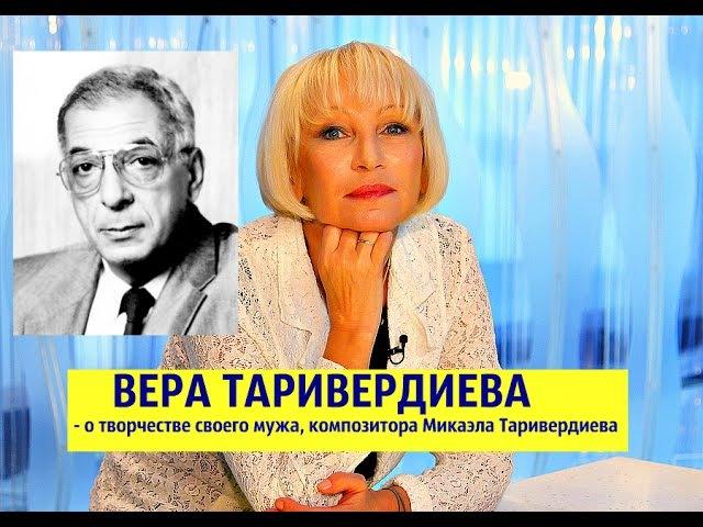 НАЕДИНЕ СО ВСЕМИ 2016 ВЕРА ТАРИВЕРДИЕВА -о творчестве своего мужа, композитора Ми ...