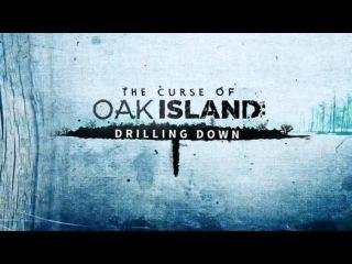 Проклятие острова Оук 4 сезон: 16 серия Кровные узы 1 часть / The Curse of Oak Island (2017)