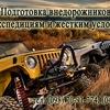 Vnedorognik.ua - все для Off Road